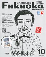 シティ情報Fukuoka 10月号