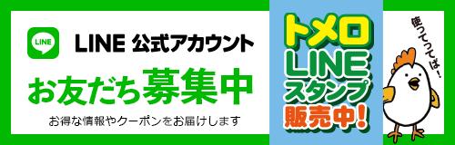 LINE公式アカウント お友だち募集中!