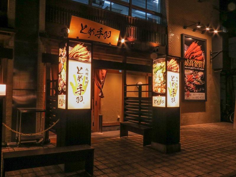 博多駅東店 店舗画像10