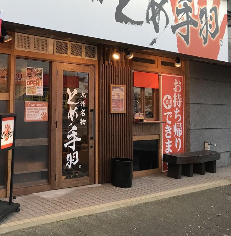 野芥店 店舗画像6