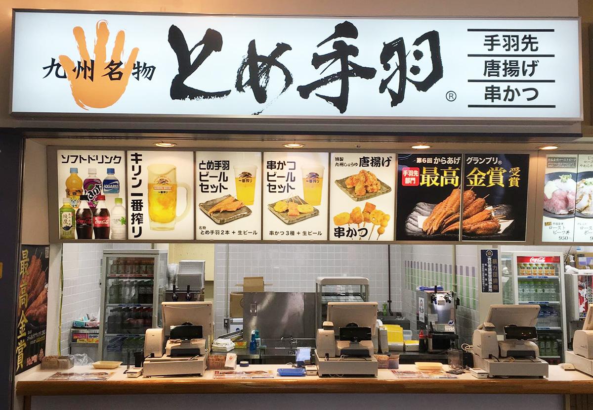 ヤフオクドーム店 店舗画像