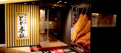 博多筑紫口店 店舗画像