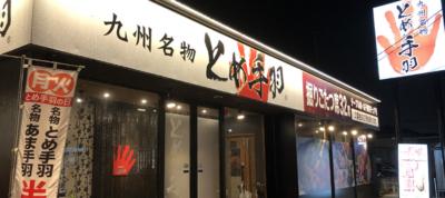 白水店 店舗画像