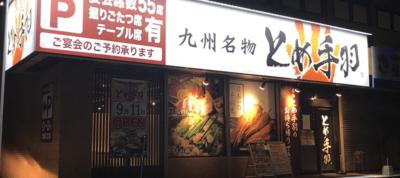 仲原店 店舗画像
