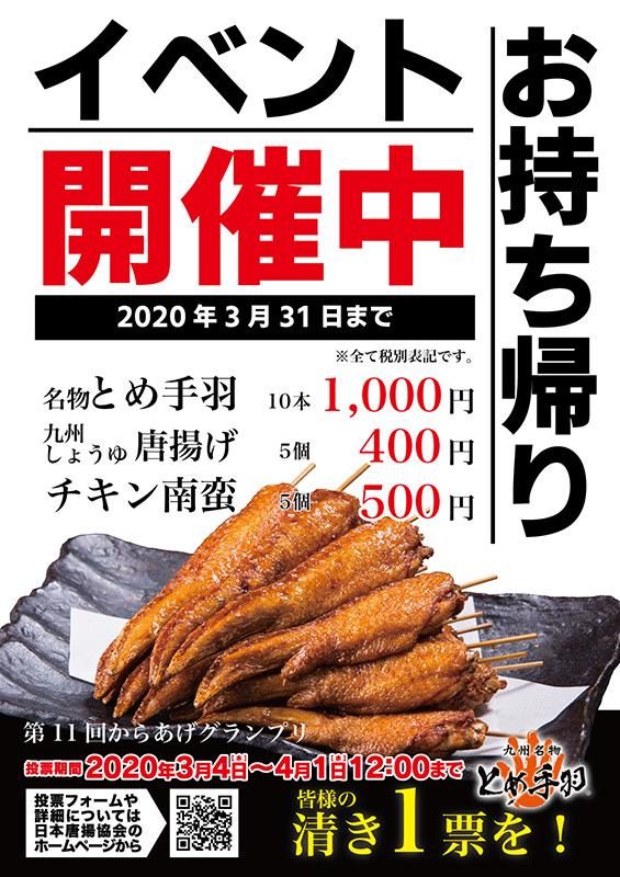 九州名物とめ手羽の一部店舗で、2020年3月31日(火)までお持ち帰りイベント開催中! 画像