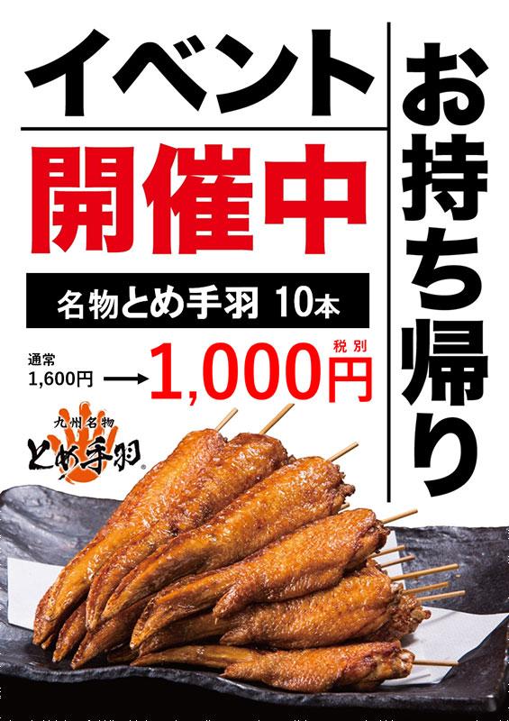 九州名物とめ手羽全店で、お持ち帰りイベント開催中! 画像