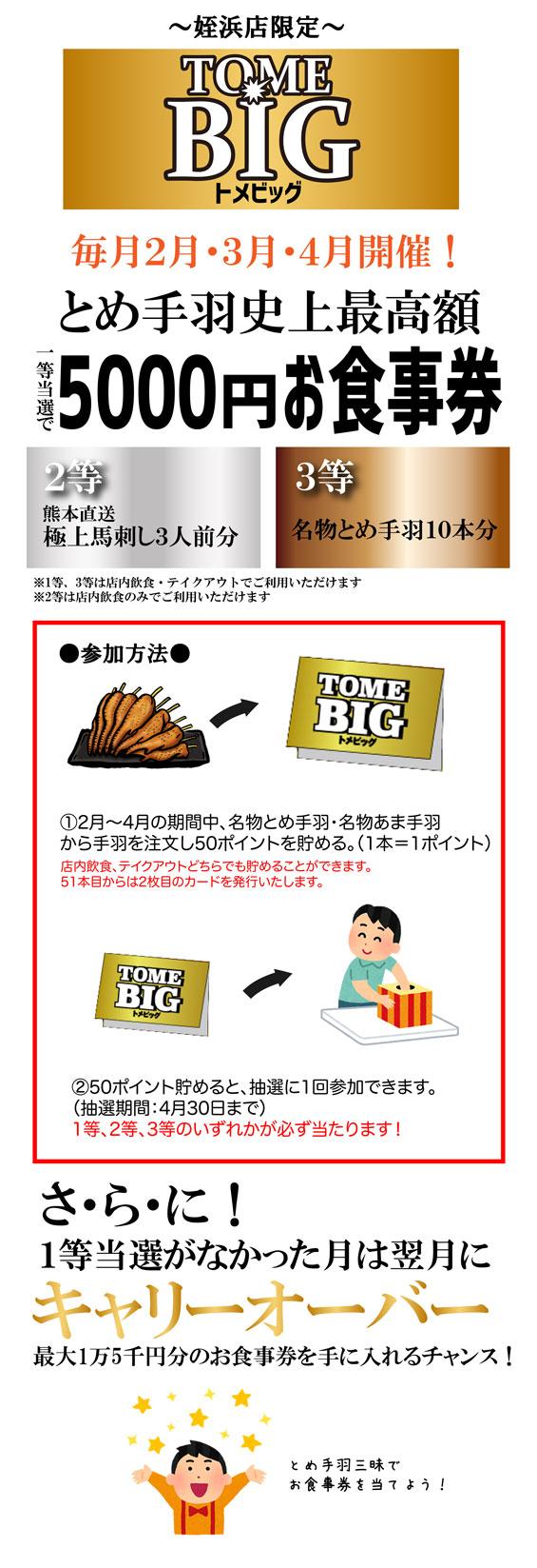 姪浜店限定~とめBIG~ 画像