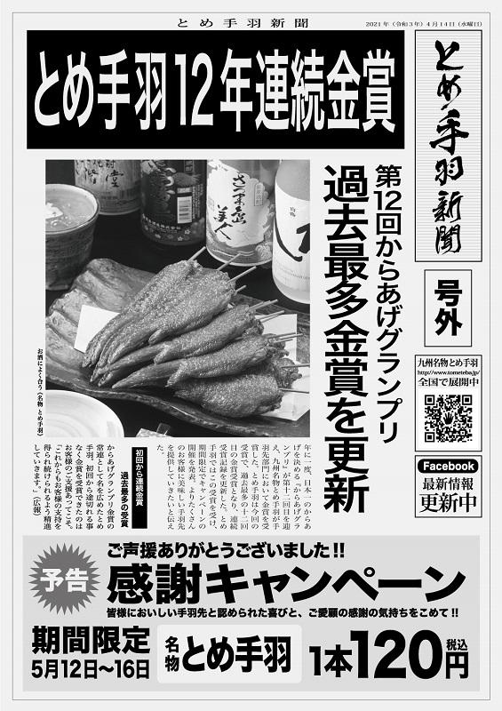 「名物とめ手羽」12年連続金賞を受賞! 画像